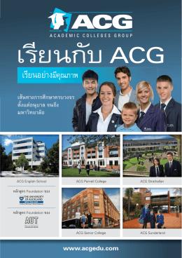 เรียนกับ ACG