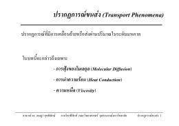 ปรากฏการณ  ขนส  ง (Transport Phenomena)