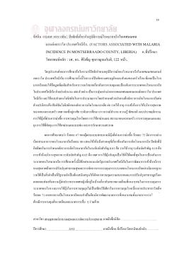 จัสติน อามอส กอรวายัน: ป  จจัยที่เกี่ยวกับอุบั