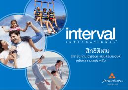 สิทธิพิเศษ - Anantara Vacation Club