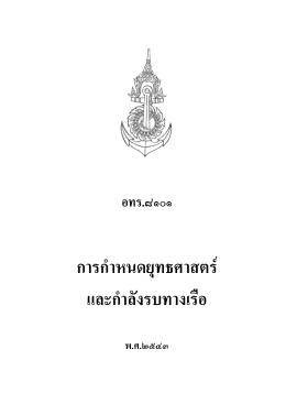 อทร.8101 การกำหนดยุทธศาสตร์ และกำลังรบทางเรือ