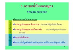 3. กระแสน้ําในมหาสมุทร Ocean current ชนิดของกระแสน้ําในมหาสมุทร