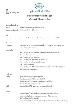06-กติกาการแข่ง หมากรุกไทย 2558