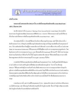 (Asian Bond Fund - ABF) 2 มิถุนายน 2546