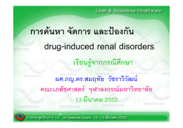 drug-induced renal disorders