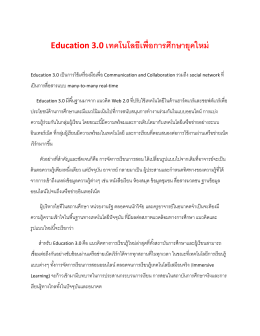 Education 3.0 เทคโนโลยีเพื่อการศึกษายุคใหม่