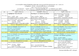 ตารางการประชุม - Siriraj conference