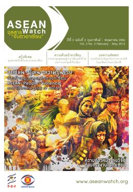 ที่นี่ - ASEAN Watch