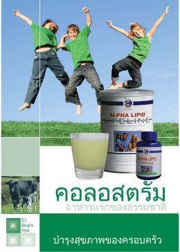 ข้อมูลเพิ่มเติม - บริษัท นิวอิมเมจไทยแลนด์ จำกัด