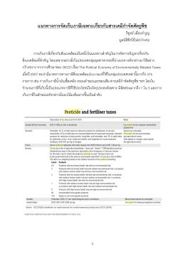 แนวทางการจัดเก็บภาษีเฉพาะเกี่ยวกับสารเคมีก - Thai-PAN
