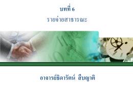 รายจ่ายสาธารณะ(public Expenditure)