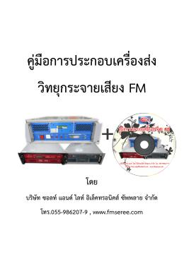 คู่มือการประกอบเครื่องส่ง วิทยุกระจายเสียง FM