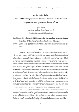 บทวิจารณ์หนังสือ Tales of Old Singapore the Glorious Past of Asia`s