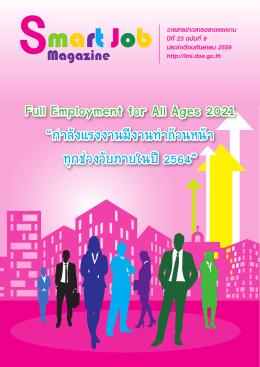 Smart Job Magazine - กองวิจัยตลาดแรงงาน