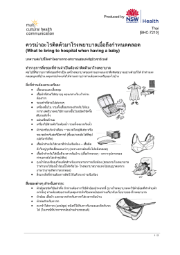 What to bring to hospital when having a baby (Thai)