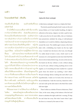 ภาค 1 - Thai Fiction in Translation