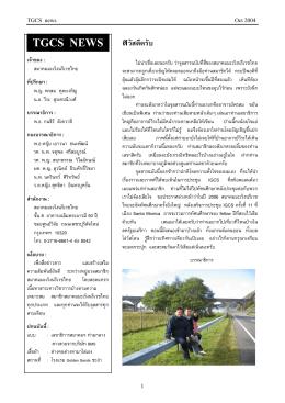 TGCS NEWS - สมาคมมะเร็งนรีเวชไทย