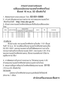 1. ติดตอ กรมทางหลวงชนบท โทร. 02-551