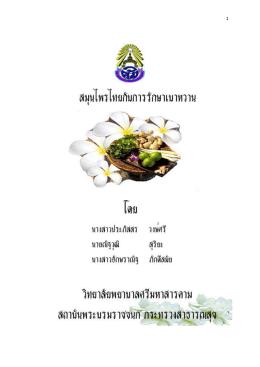 สมุนไพรไทยกับการรักษาเบาหวาน