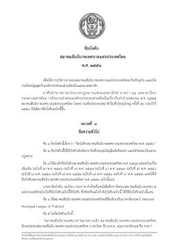 ข้อบังคับ สมาคมสันนิบาตเทศบาลแห่งประเทศไทย พ.ศ. 2556