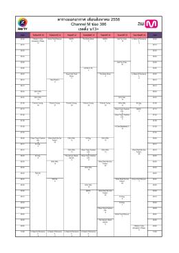 ตารางออกอากาศ เดือนสิงหาคม 2558 Channel M ช่อง 386 เรตติ้