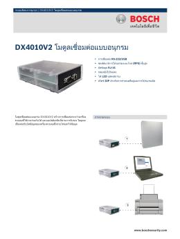 DX4010V2 โมดูลเชื่อมต่อแบบอนุกรม