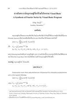 การสังเคราะห์อนุกรมฟูเรียร์ด้วยโปรแกรม Visual Basic