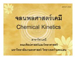 I 2 - เคมี - มหาวิทยาลัยเกษตรศาสตร์