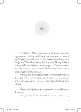 Term Jai - Amarinpocketbook