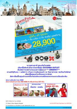 ทะเลสาบอาชิ ล่องเรือโจรสลัด เลือกซื้อสินค้า - SDTY-TOUR