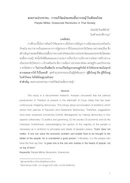 การอภิวัฒน์ของชนชั้นรากหญ้าในสังคมไทย / นันทนัช จินตพิทักษ์ และไมตรี