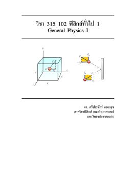 วิชา 315 102 ฟิสิกส์ท ั่ว ไป 1 General Physics I