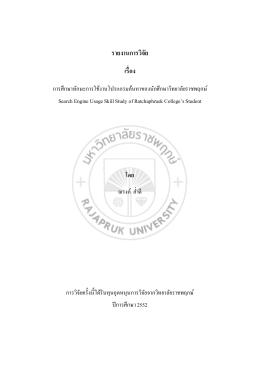 Search Engine Usage Skill Study of Ratchaphruek College`s Student