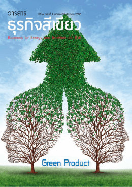 วารสารธุรกิจสีเขียว ปีที่ 6 ฉบับ 2