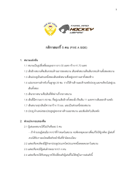 กติกาฮอกกี้ 5 คน (FIVE A SIDE) - hockey association of thailand