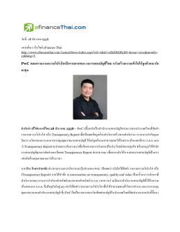 PwC คลอดรายงานความโปร่งใสเป็นรายแรก ของวงการสอบบัญชีไทย หวัง
