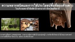 - ภาค วิชา ชีววิทยา ป่า ไม้