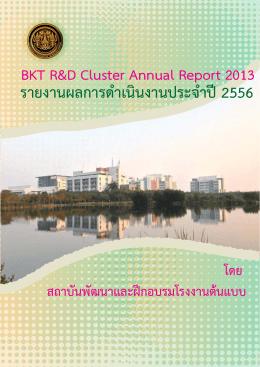 รายงานผลการดำเนินงานประจำป  2556