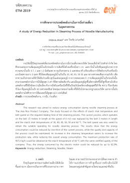 a study of energy reduction in steaming process of noodle