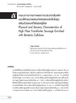 วิชชุดา สังข์แก้ว - มหาวิทยาลัยหอการค้าไทย