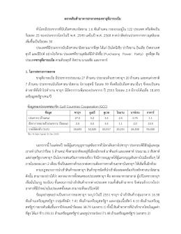 ประเทศซาอุดีอาระเบีย - ฐานข้อมูลเพื่อสนับสนุนการพัฒนาฮาลาลไทย