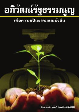 ที่มีเป้าหมายในการร่วมหาทางออกปฏิรูประบบ การเมืองไทยให้