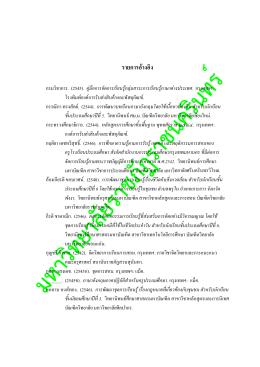 bibliography - มหาวิทยาลัยราชภัฏราชนครินทร์