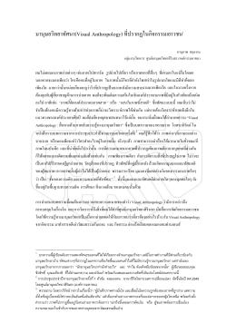 ดาวน์โหลดเอกสาร PDF - ศูนย์มานุษยวิทยาสิรินธร