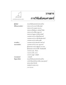 วารสาร การวิจัยสังคมศาสตร - สมาคมวิจัยสังคมศาสตร์แห่งประเทศไทย