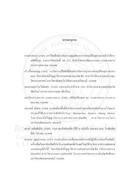 บรรณานุกรม - ฐานข้อมูลความรู้ด้านความปลอดภัย ทางถนนในประเทศไทย