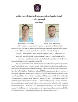 Thai - ศูนย์ประสานงานป้องกันปราบปรามอาชญากรรมข้ามชาติตำรวจภูธร