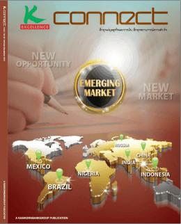 Emerging Market - ธนาคารกสิกรไทย