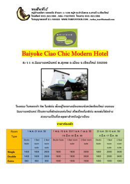 รายละเอียดราคาที่พัก Baiyoke Ciao Chic Modern Hotel