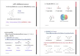 คม250 Alkyl halide vachira-2